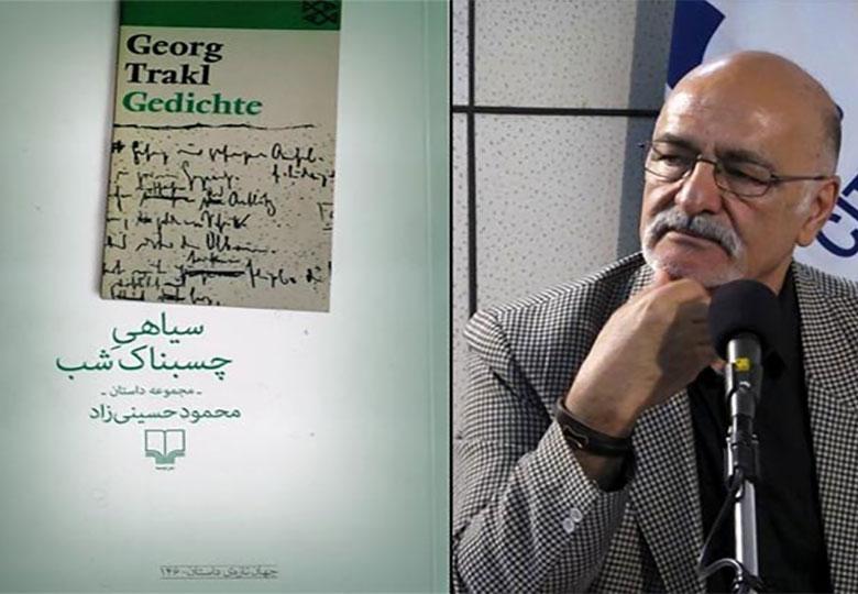 روایت محمود حسینیزاد از «سیاهی چسبناک شب» به بازار رسید