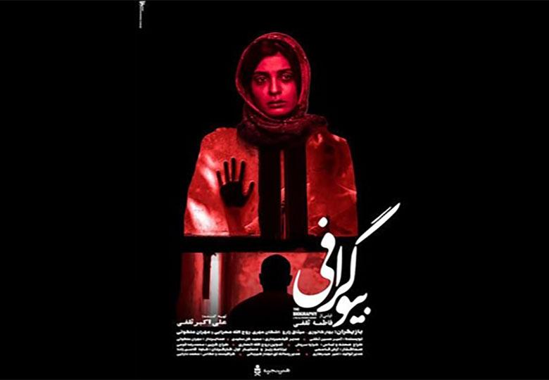 فیلم «بیوگرافی» برای حضور در جشنواره های خارجی آماده میشود