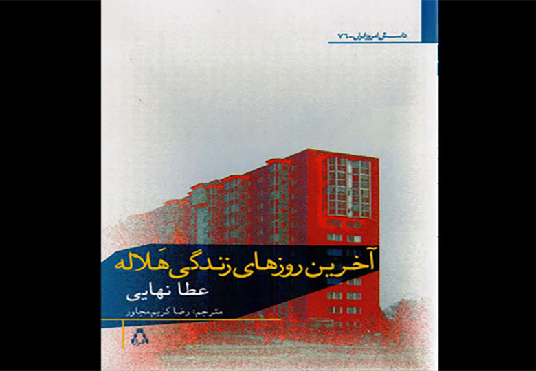 «آخرین روزهای زندگی هلاله» در بازار کتاب