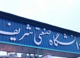 دانشگاه صنعتی شریف پراستنادترین دانشگاه صنعتی کشور