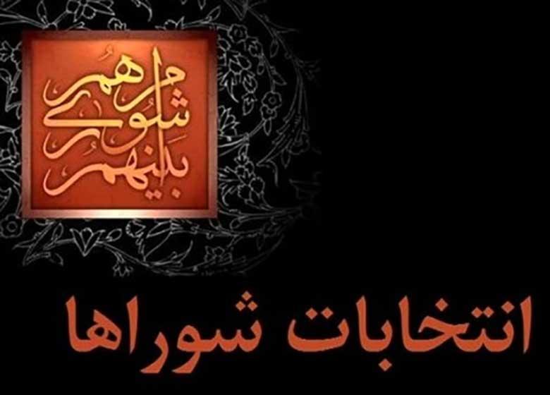 لیست اصلاح طلبان برای شورای شهر تهران نهایی شد+اسامی
