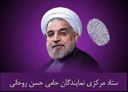 نشست نمایندگان حامی روحانی/ اظهارات عارف، پارسایی و دیگر نمایندگان