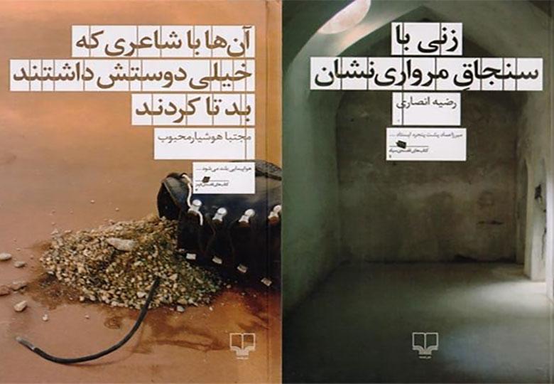 رمان پلیسی ایرانی با حضور شعرا و چهرههای پس از مشروطه