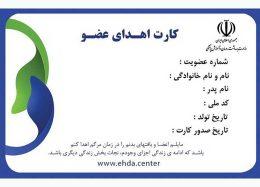 صدور آنلاین کارت اهدای عضو فراهم شد