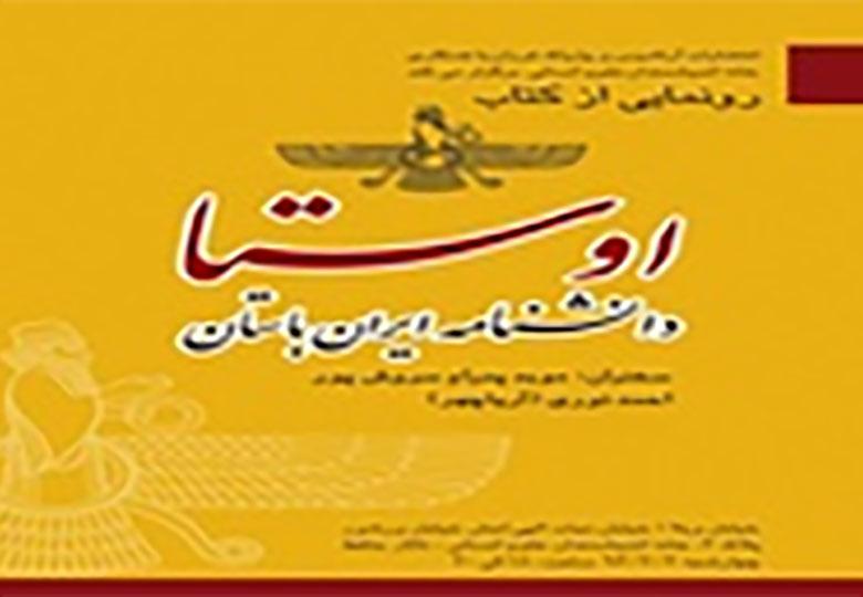 رونمایی از کتاب اوستا دانشنامه ایران باستان