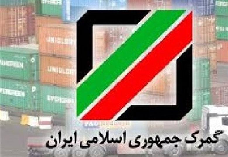 صدور آراء مشکوک در کمیسیون رسیدگی به اختلافات گمرکی به نفع صاحب کالا