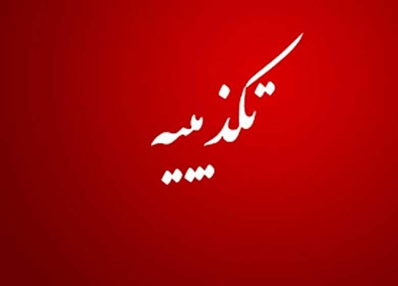 صدور کارت صدرا هیچ ارتباطی با وزارت آموزش و پرورش ندارد