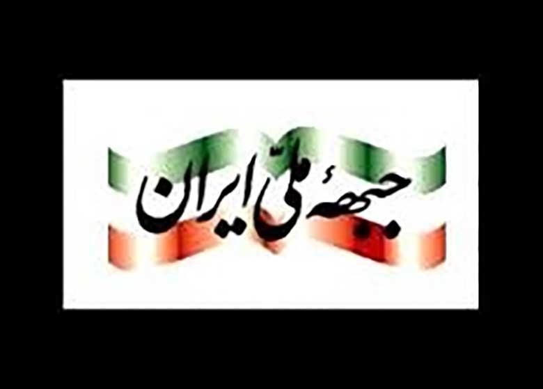 اعلام حمایت جبهه ملی ایران از حسن روحانی