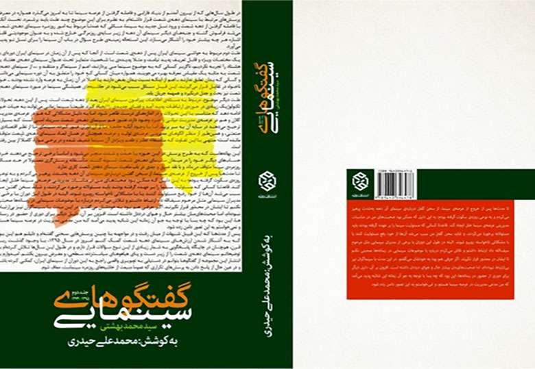 «گفتگوهای سینمایی سیدمحمد بهشتی» منتشر شد