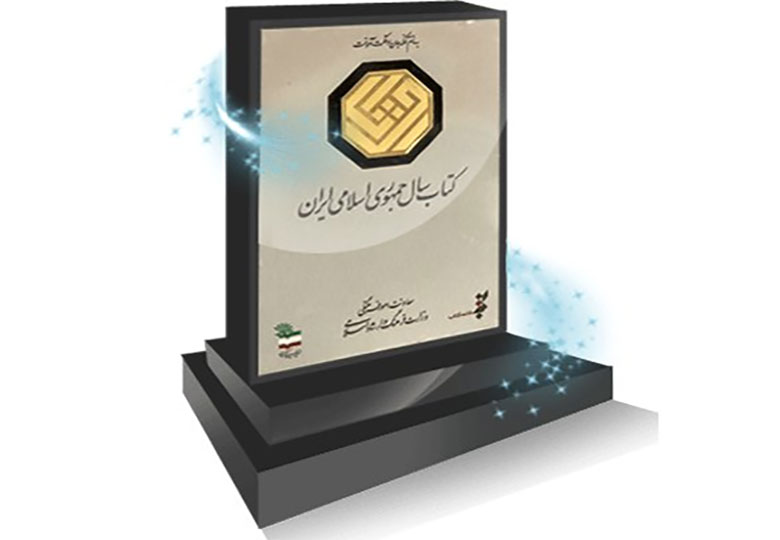 رشتههایی که رسماً از جایزه کتاب سال کنار گذاشته شدند