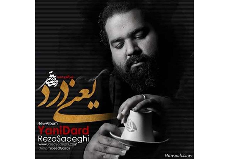 پیش فروش هفتمین آلبوم «رضا صادقی» آغاز شد