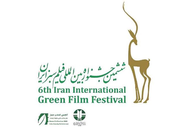 مهلت ارسال آثار به جشنواره فیلم سبز ایران تمدید شد