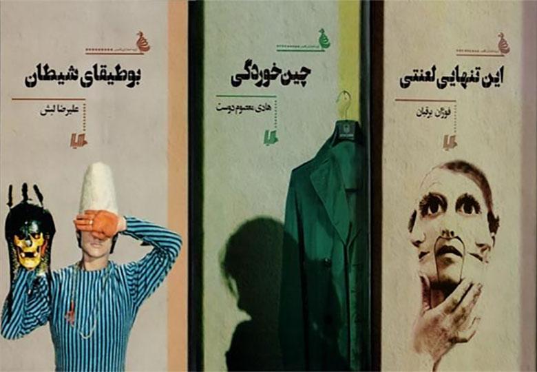 چاپ ۳ کتاب جدید از داستانهای ایرانی هیلا