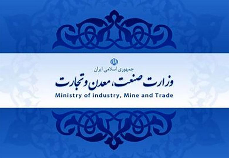 بازخوانی ادغام وزارت صنعت، معدن و تجارت