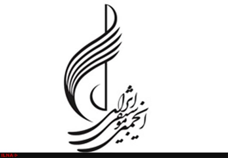 ۳۳ شعبه انجمن موسیقی ایران به ثبت رسیدند