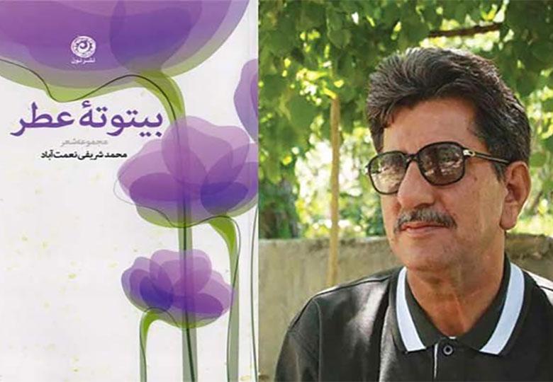 محمد شریفی دفتر شعری تازه منتشر کرد