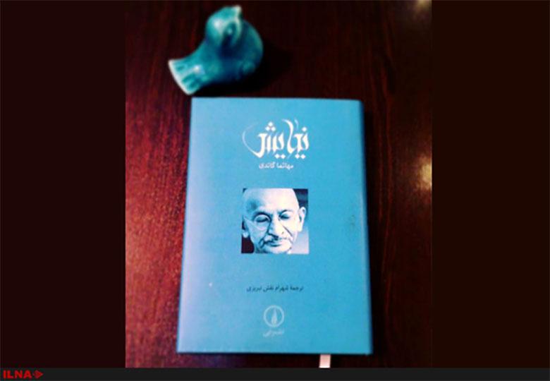 معرفی کتاب نیایش نوشته مهاماتا گاندی توسط مصطفی ملکیان