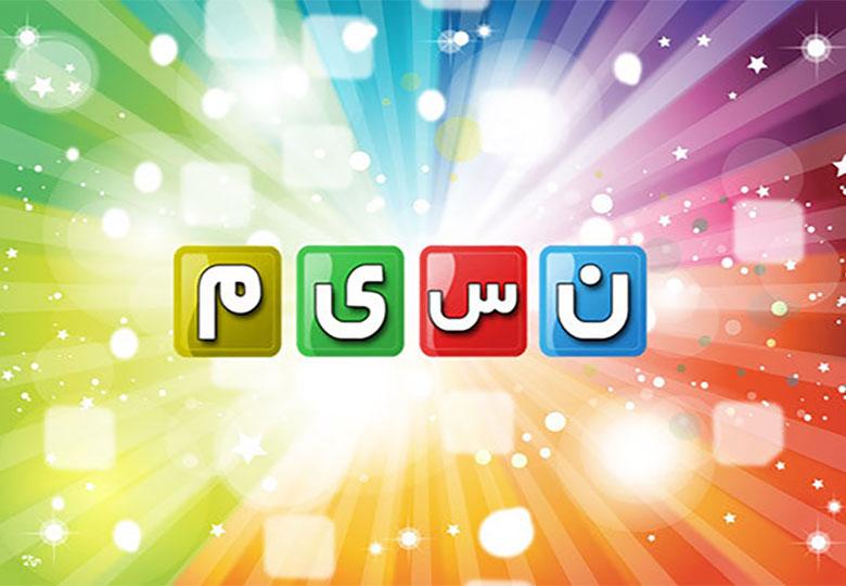 «هزار داستان» در شبکه نسیم تولید میشود
