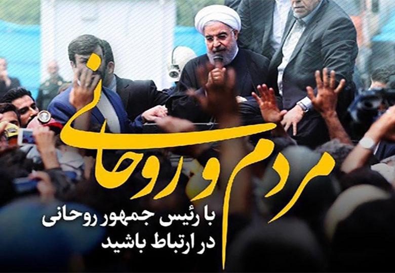 آغاز ارتباط نزدیک حسن روحانی با مردم از طریق تلگرام، اینستاگرام و توییتر + حسابهای کاربری اصلی حسن روحانی در شبکههای اجتماعی