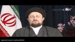 حمایت آیت الله سید حسن خمینی از دکتر روحانی + فیلم