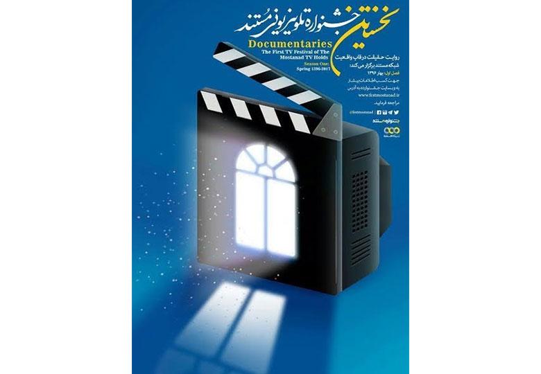 اعلام نتایج ابتدایی شمارش آرای مردمی جشنواره تلویزیونی مستند