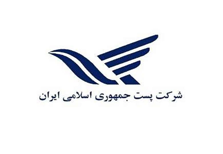 پست در در سیامین نمایشگاه کتاب تهران خدمات ویژه ارائه می دهد