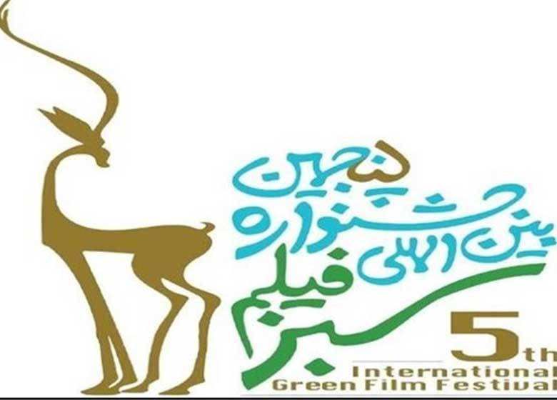استقبال هنرمندان جهان از جشنواره بین المللی سبز ایران