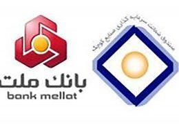بانک ملت و صندوق ضمانت سرمایه گذاری صنایع کوچک تفاهم نامه همکاری امضا کردند