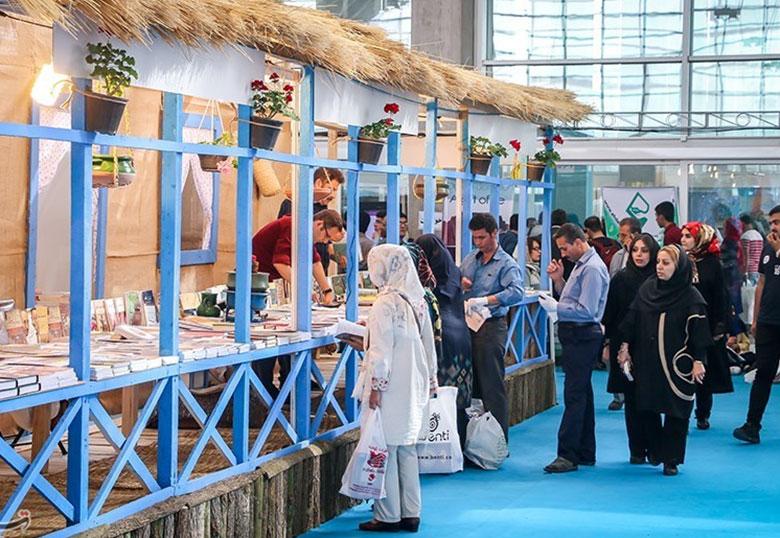 نگاهی به بورسیه های نمایشگاه کتاب تهران
