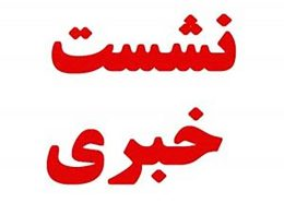 نشست مطبوعاتي روحاني فردا برگزار ميشود