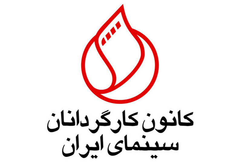 کانون کارگردانان عضویت سهیلی را تعلیق کرد