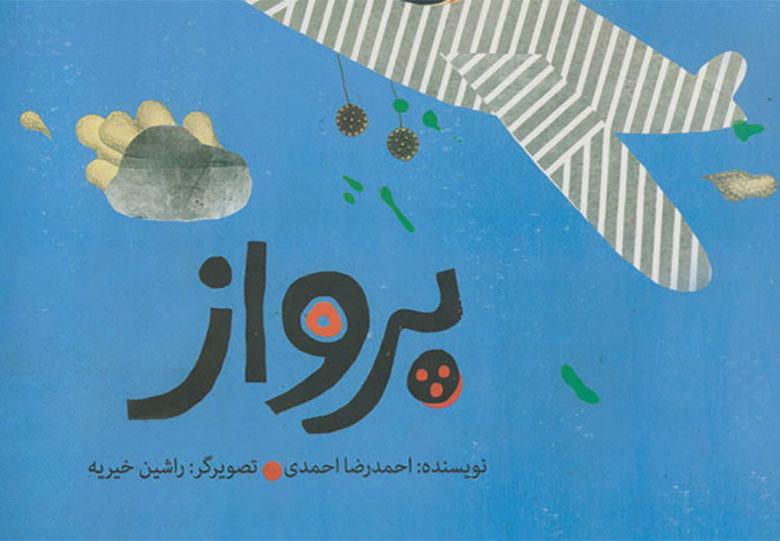 روایت احمدرضا احمدی از «پرواز»