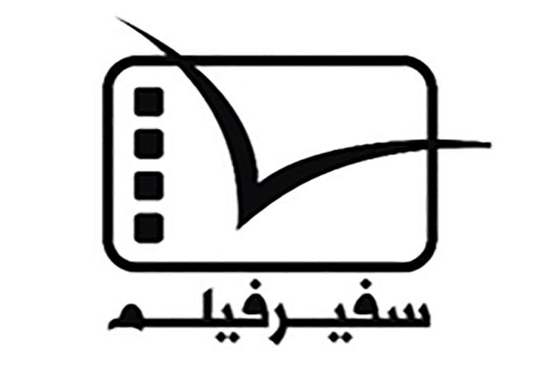 انعکاس صدای محرومان توسط مستندسازان «سفیر فیلم»