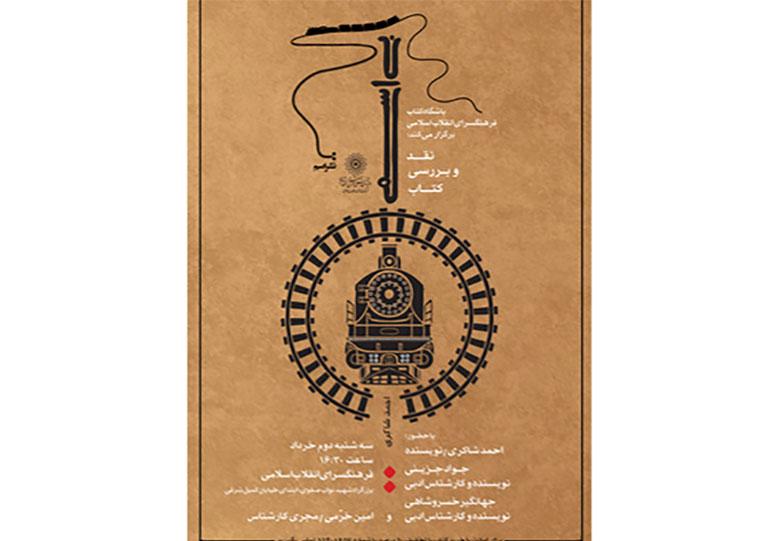 «بیاسمی» با خوانش علی سلیمانی نقد میشود