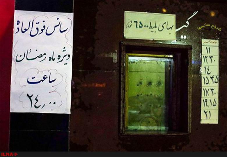 جزئیات طرح اکران سینماها در ماه رمضان