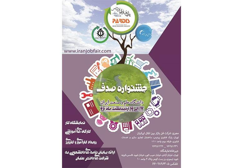 برپایی جشنوارهای برای استخدام و کارآموزی دانشجویان در شرکتهای دانش بنیان