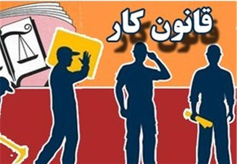 استرداد لایحه اصلاح قانون کار برای جلب آراء کارگران