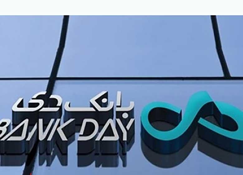پشت پرده عدم تایید اعضای جدید هیئت مدیره بانک دی