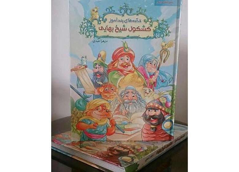 قصه های پندآموز کشکول شیخ بهایی به چاپ دهم رسید