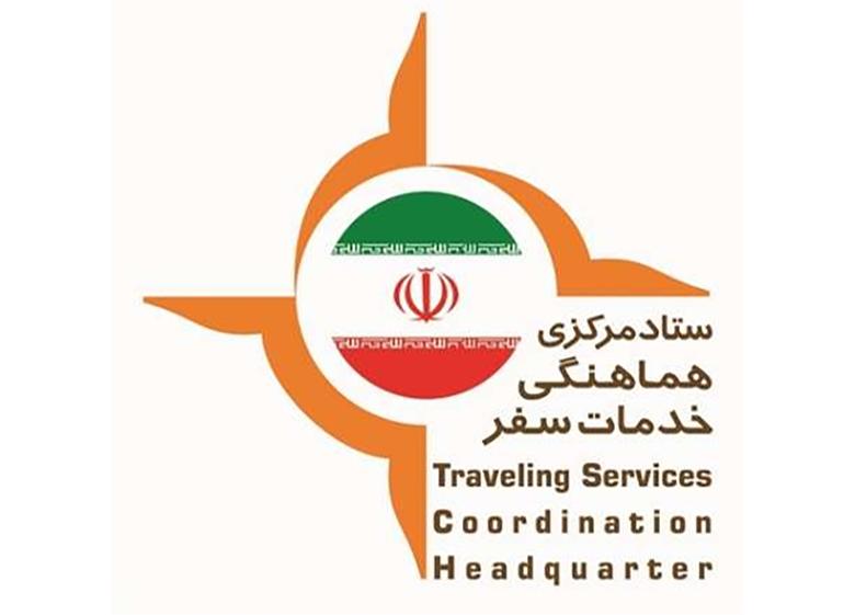 توصیه ستاد خدمات سفر: از توقف غیرضروری در حاشیه جاده ها پرهیز کنید