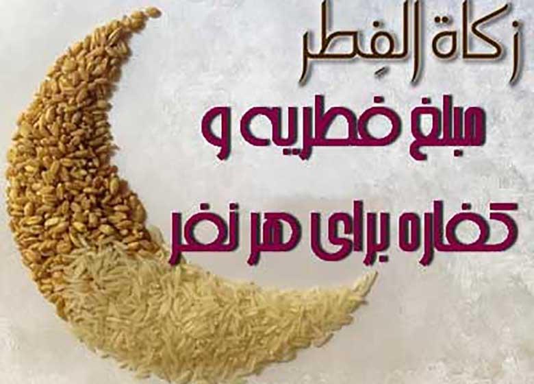 اعلام میزان فطریه و کفاره روزه رمضان