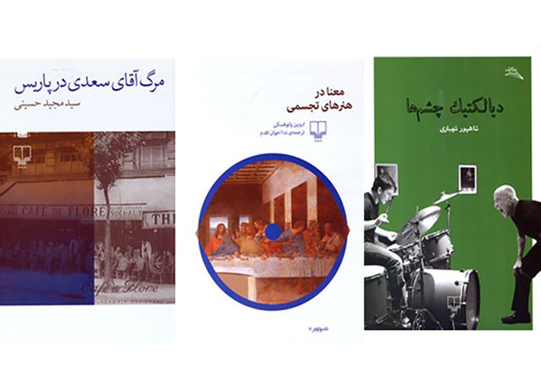انتشار کتابهایی درباره پاریس، هنرهای تجسمی و سینما