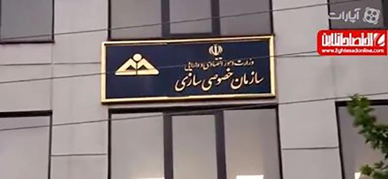 آمار واگذاریهای سه ماه گذشته دولت منتشر شد
