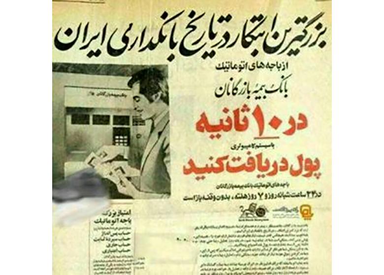 اولین عابر بانک در ایران +تصاویر