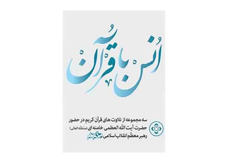 انتشار لوح فشرده تلاوتهای قاریان بینالمللی در محضر رهبر انقلاب