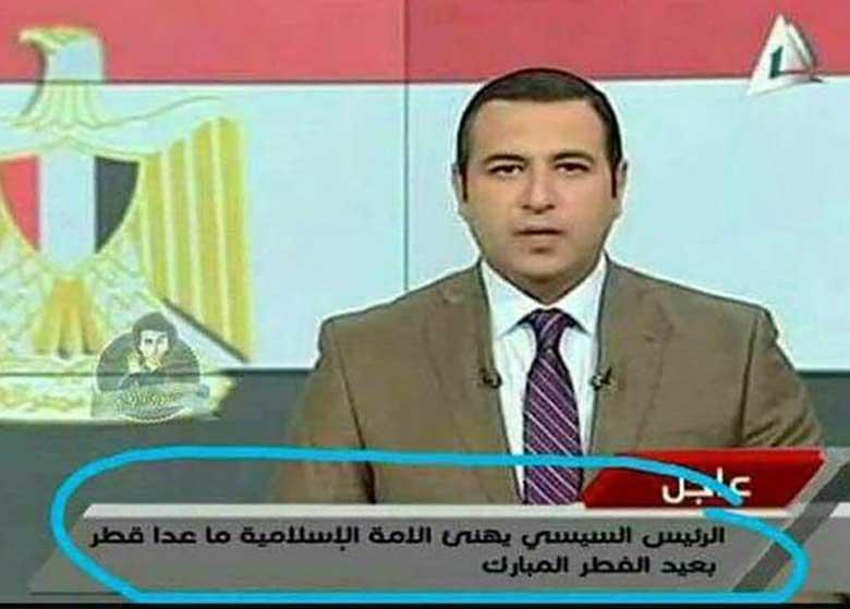 شیوه عجیب رئیس جمهوری مصر در تبریک عید فطر!