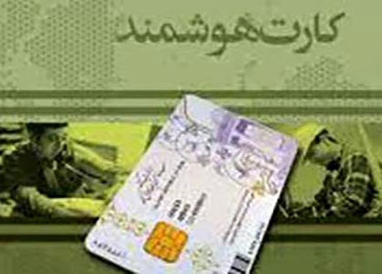 کارت ملی هوشمند چه مزیتهایی دارد؟