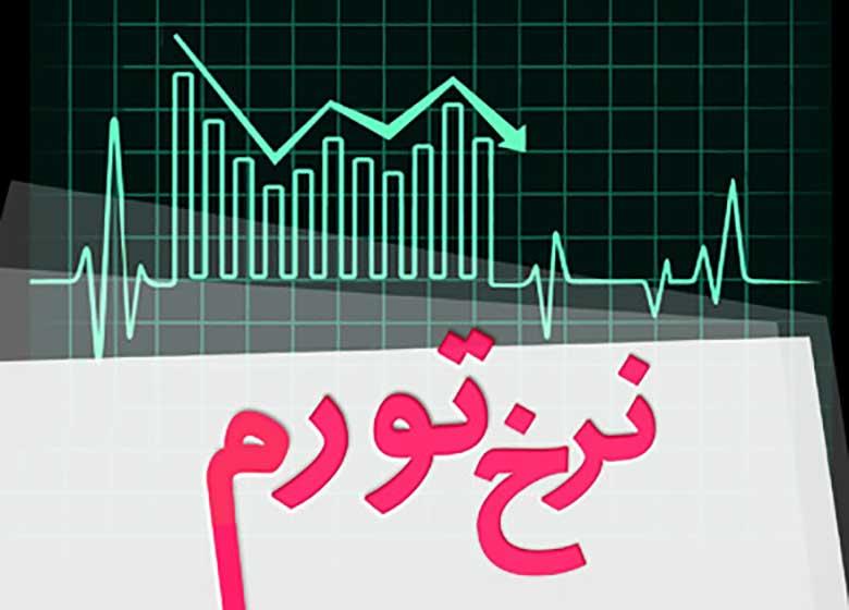 اعلام نرخ تورم خردادماه