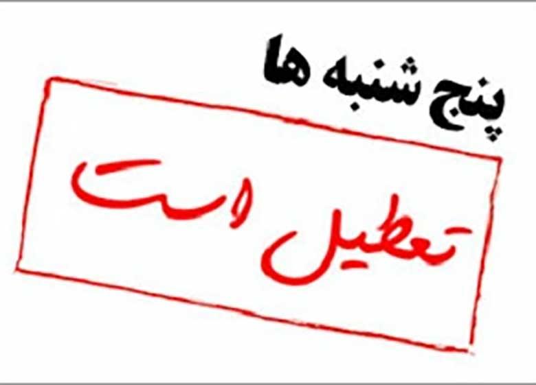روزهای پنجشنبه در استان سمنان تعطیل شد