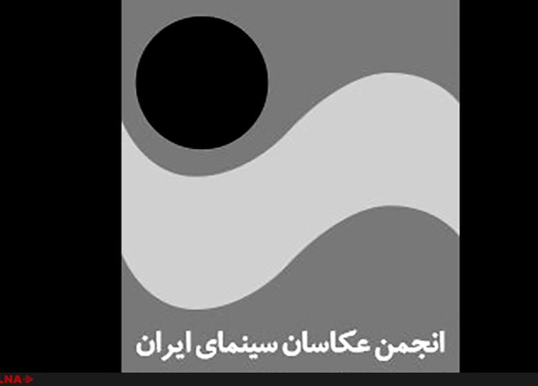 تقدیر از تبریزی و اسعدیان در سومین جشن عکاسان سینما